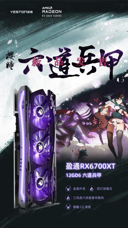 yeston-radeon-rx-6700-xt-sakura-hitomi-grafikkarte-_1
